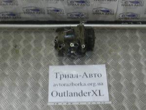 Компрессор кондиционера на Outlander XL 2006-2012 г.в.