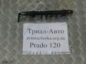 Топливная рампа 3,0 дизель на PRADO 120 2003 — 2009 г.в.