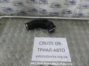 Патрубок воздушного фильтра на Cruze 2009-2016 г.в.
