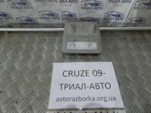 Плафон передний на Cruze 2009-2016 г.в.