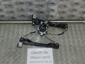 Стеклоподьемник передний на Cruze 2009-2016 г.в.