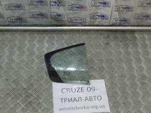 Стекло угловое правое на Cruze 2009-2016 г.в.