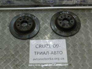 Диски тормозные задние пара на Cruze 2009-2016 г.в.