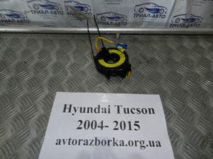 Контактное кольцо на Tucson 2004-2012 г.в.