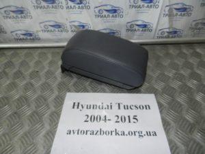 Подлокотник на Tucson 2004-2012 г.в.