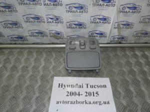 Плафон штурманский на Tucson 2004-2012 г.в.