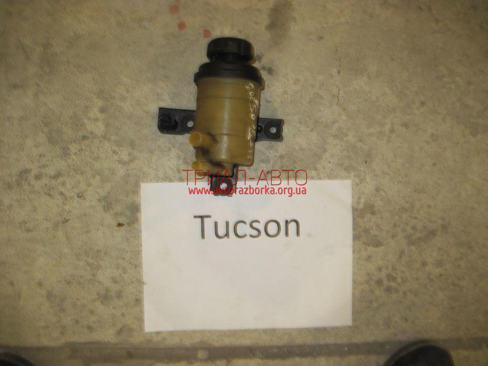 Бачок гидроусилителя на Tucson 2004-2012 г.в.