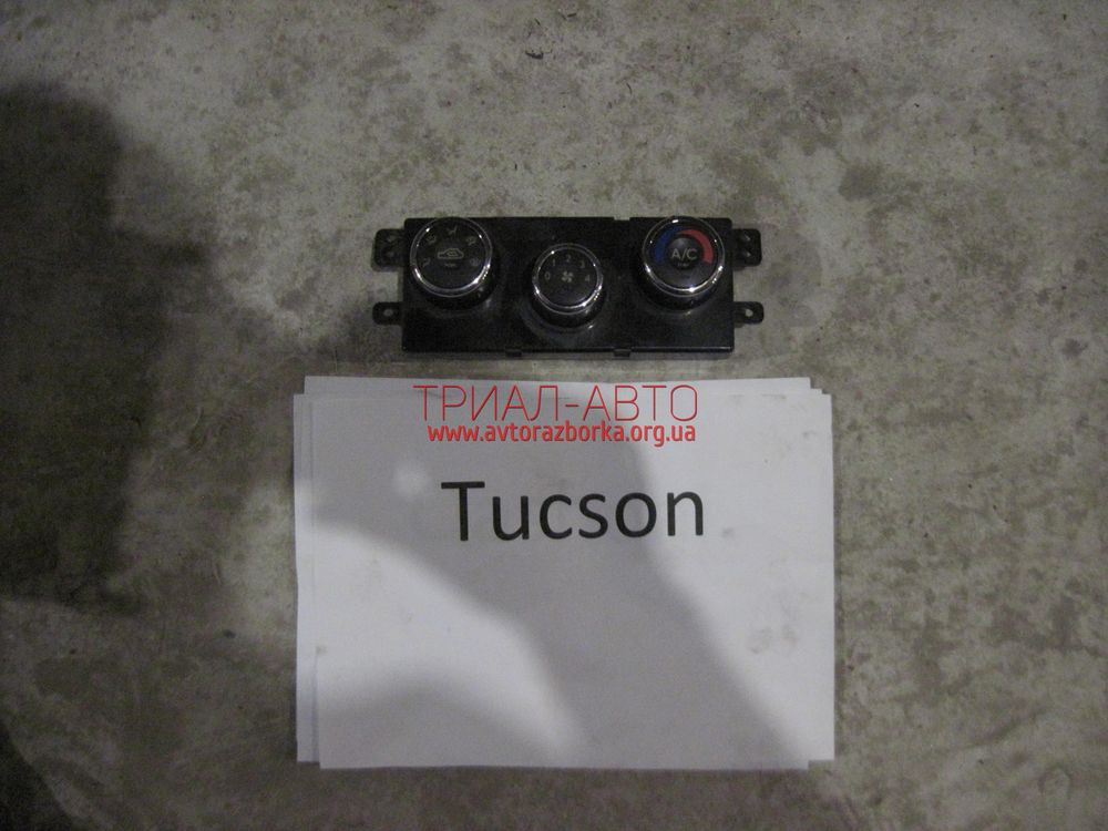 Блок управления кондиционером на Tucson 2004-2012 г.в.