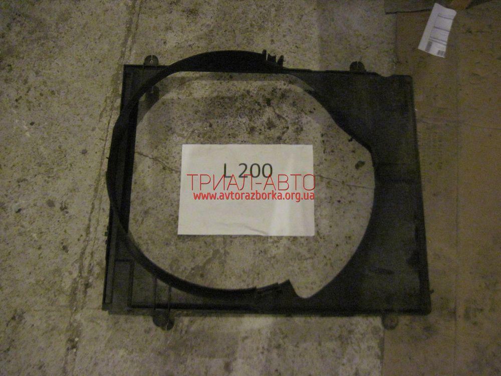 Диффузор на L200 2006-2012 г.в.