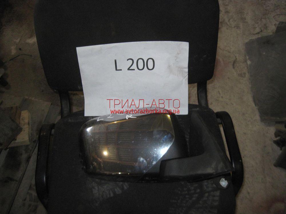 Зеркало правое на L200 2006-2012 г.в.