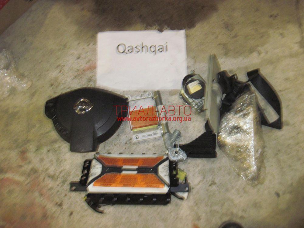 Комплект безопасности на Qashqai 2007-2013 г.в.