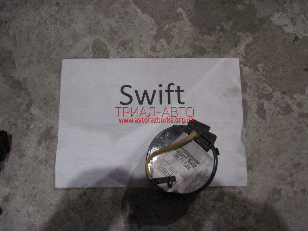 Контактное кольцо на Swift 2005-2010 г.в.