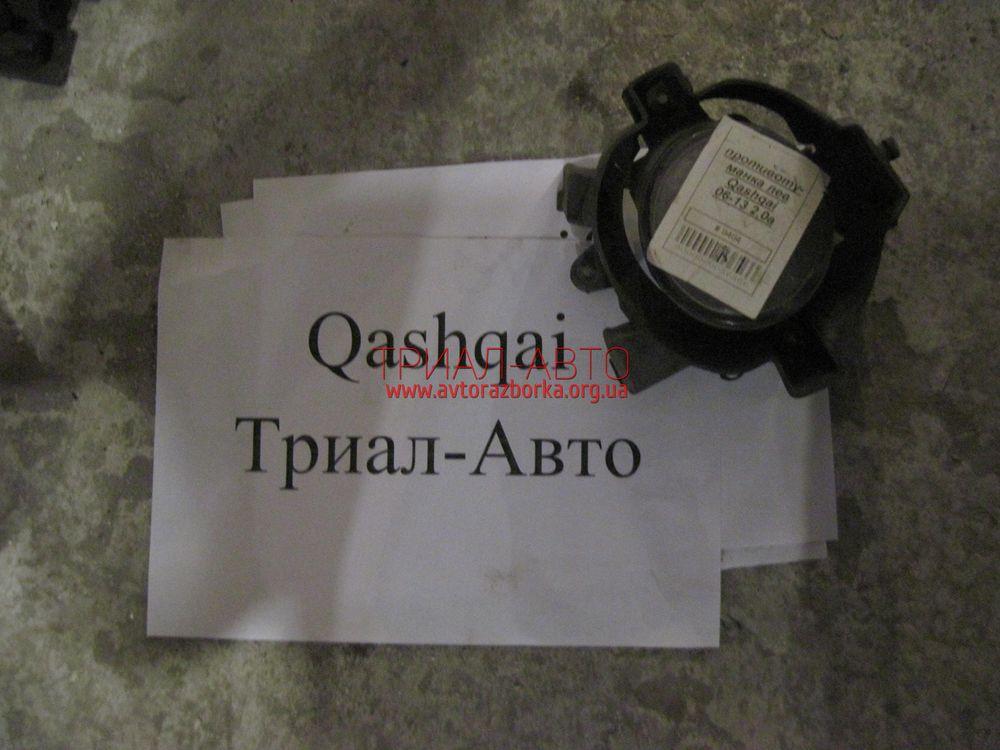 Противотуманка на Qashqai 2007-2013 г.в.