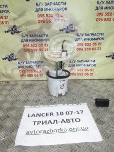 Топливный насос на Lancer 10 2007-2012 г.в.