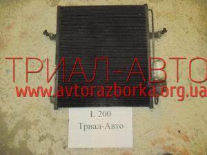 Радиатор кондиционера на L200 2006-2012 г.в.