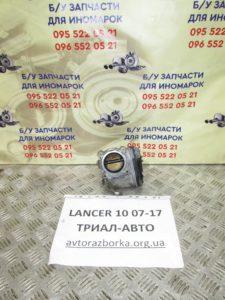 Дроссель на Lancer 10 2007-2012 г.в.