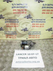 Стартер на Lancer 10 2007-2012 г.в.