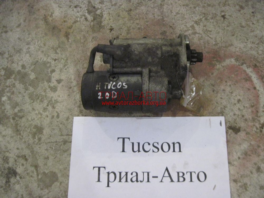 Стартер на Tucson 2004-2012 г.в.