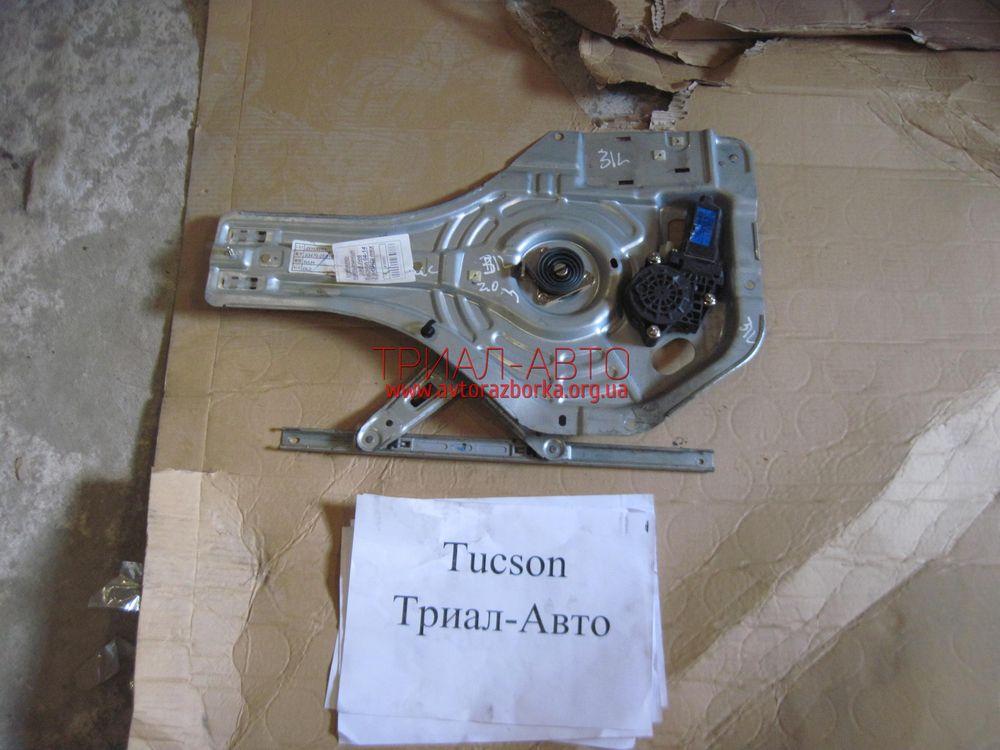 Стеклоподьемник передний на Tucson 2004-2012 г.в.