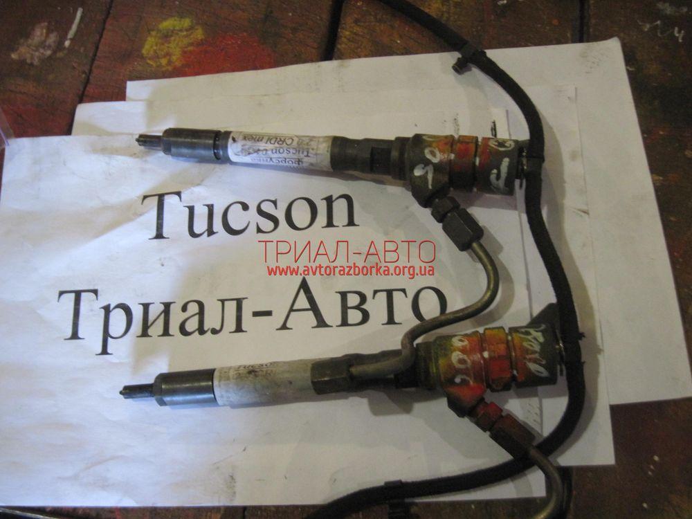 Форсунка топливная на Tucson 2004-2012 г.в.