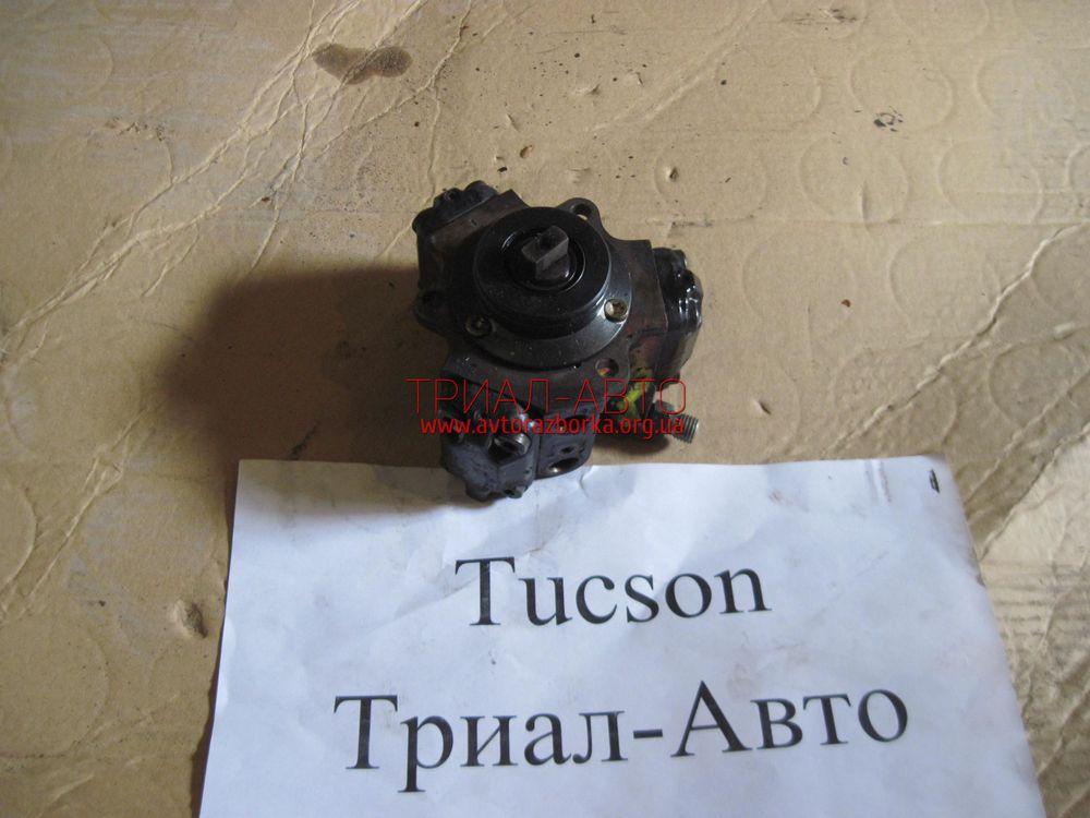 Топливный насос высокого давления на Tucson 2004-2012 г.в.