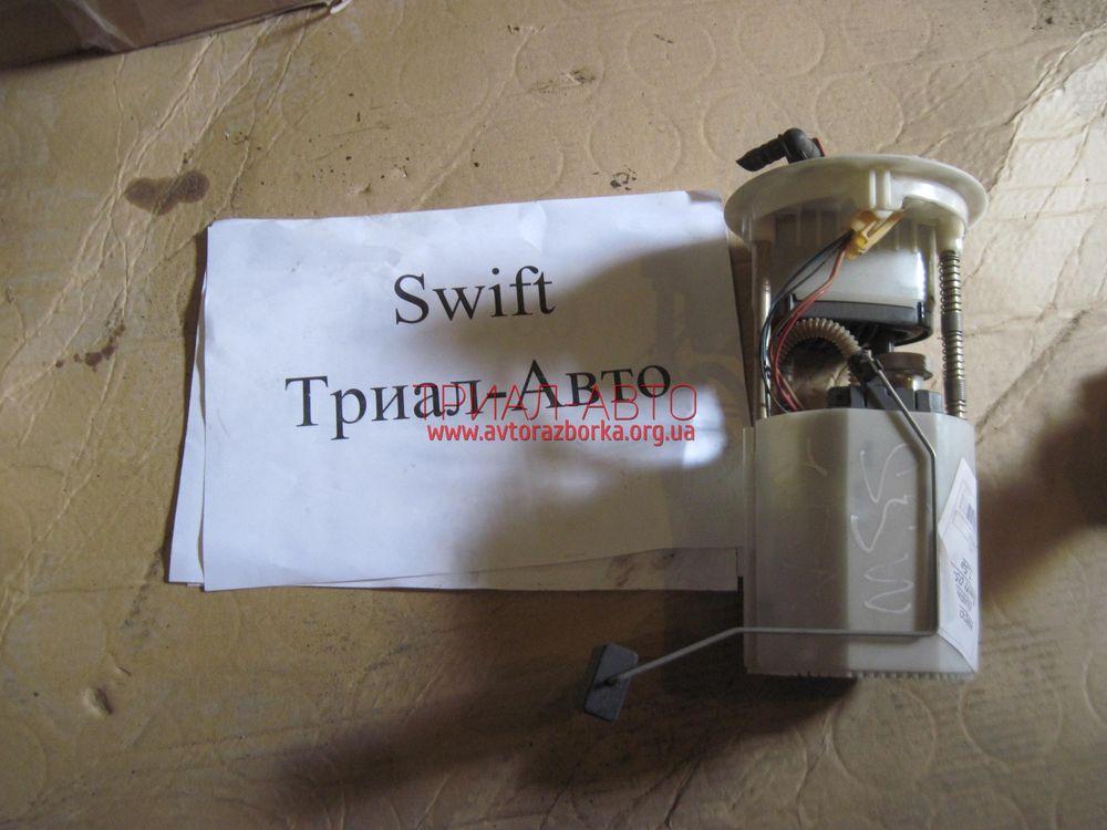 Топливный насос на Swift 2005-2010 г.в.