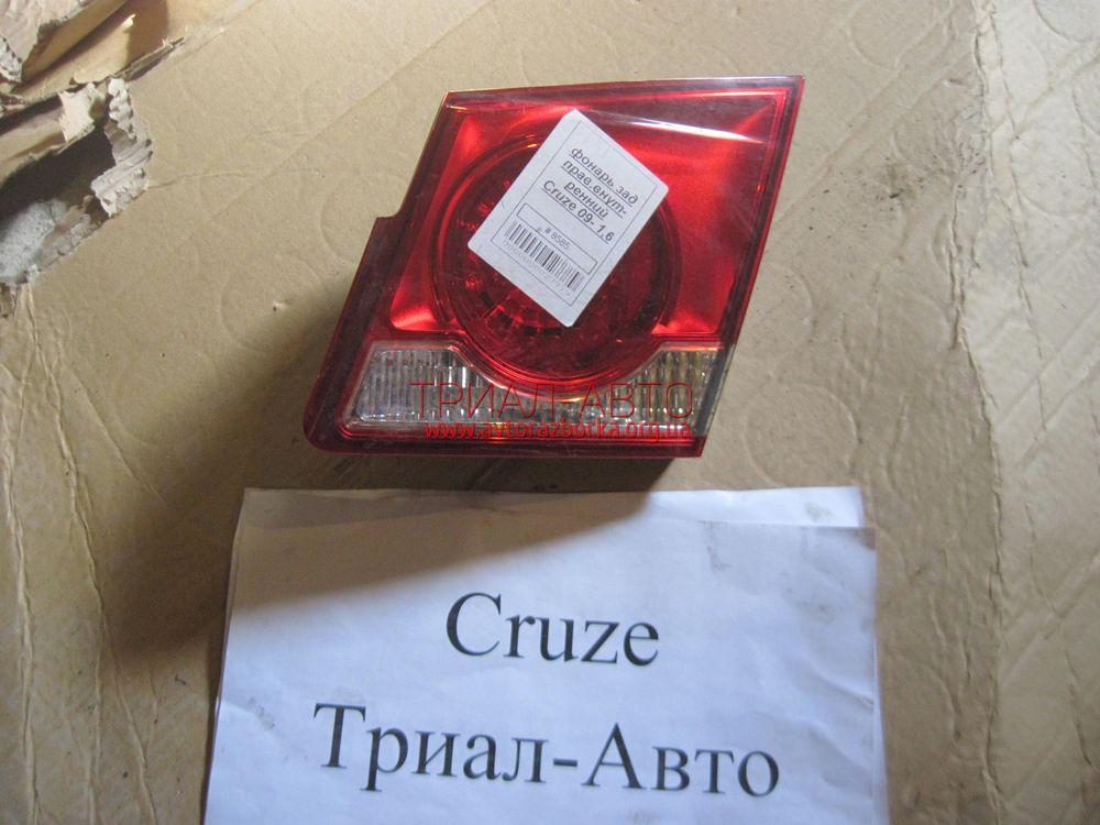 Фонарь внутренний правый на Cruze 2009-2016 г.в.