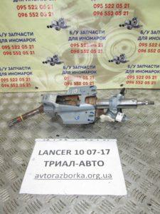 Колонка рулевая на Lancer 10 2007-2012 г.в.