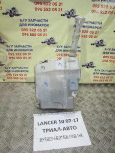 Бачок омывателя на Lancer 10 2007-2012 г.в.