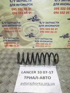 Пружина задняя левая на Lancer 10 2007-2012 г.в.