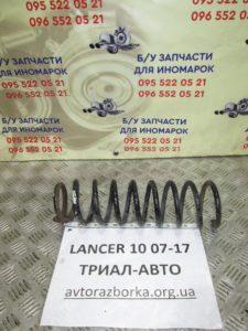Пружина задняя правая на Lancer 10 2007-2012 г.в.