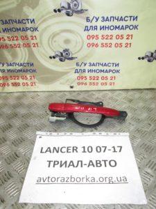 Ручка передняя правая на Lancer 10 2007-2012 г.в.