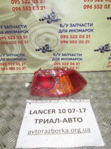 Фонарь внешний правый на Lancer 10 2007-2012 г.в.