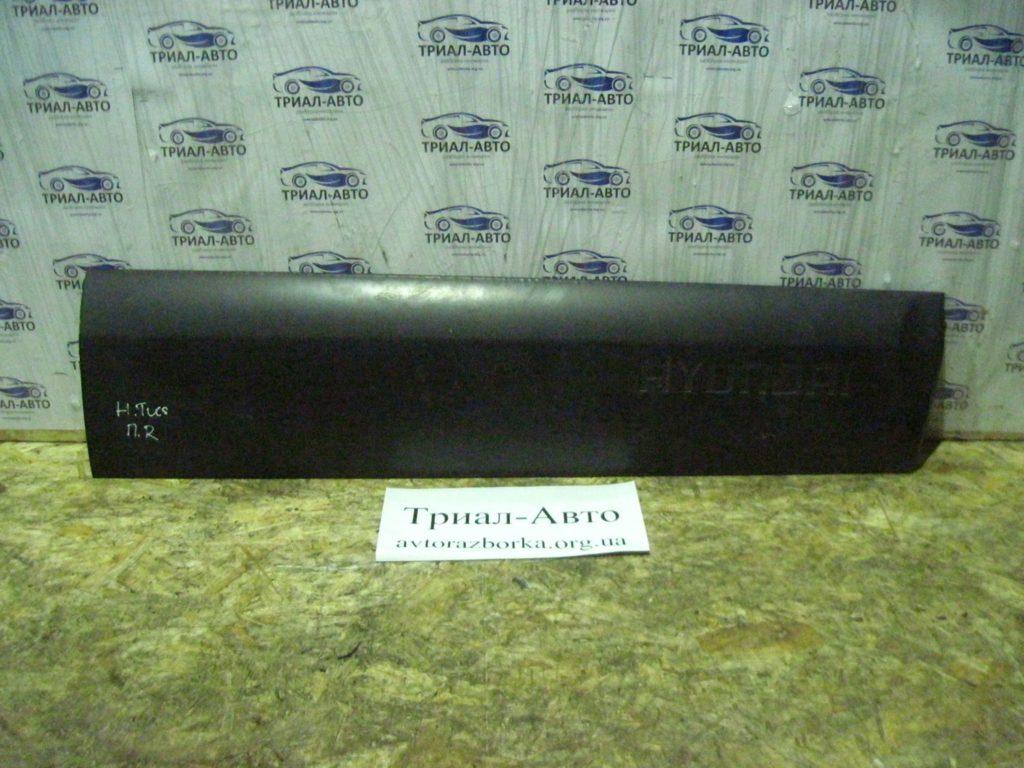 накладка двери передняя правая Tucson 2004-2014