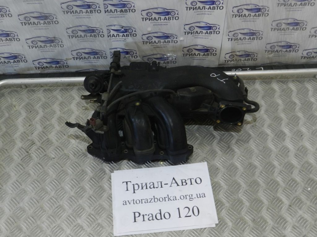 Коллектор впускной Prado 120 2003-2009