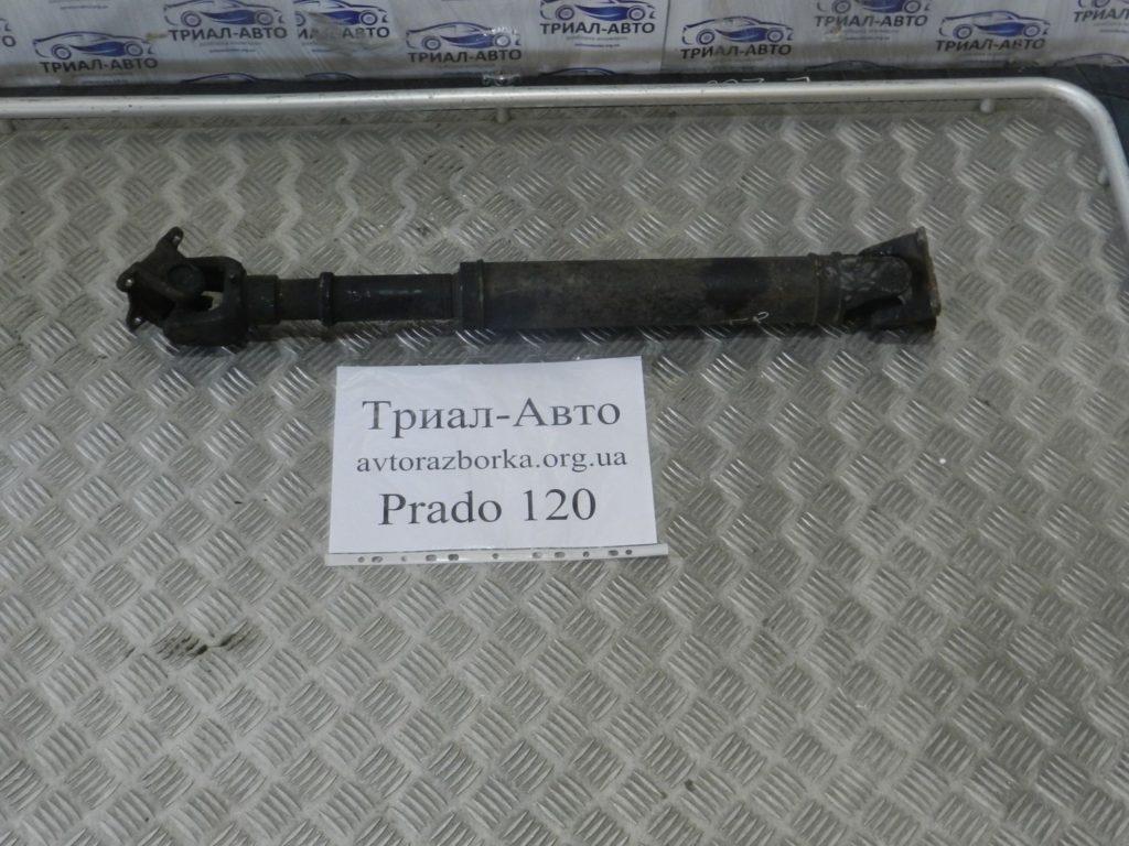 Карданный вал малый Prado 120 2003-2009