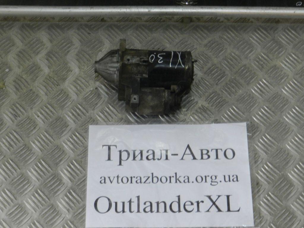 стартер OutlanderXL3.0 2006-2012