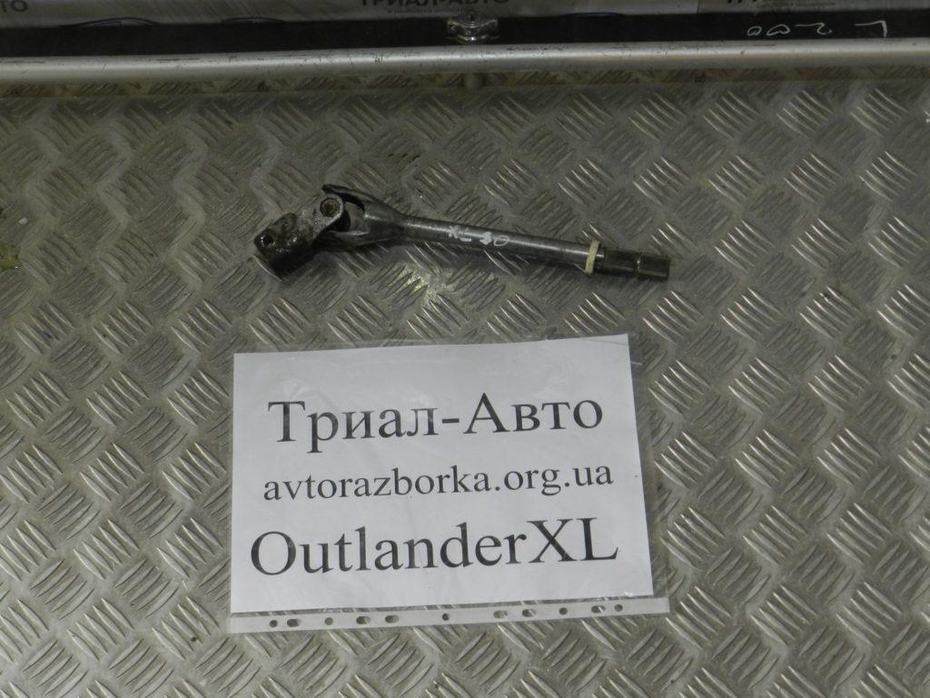 рулевой карданчик OutlanderXL 2006-2012