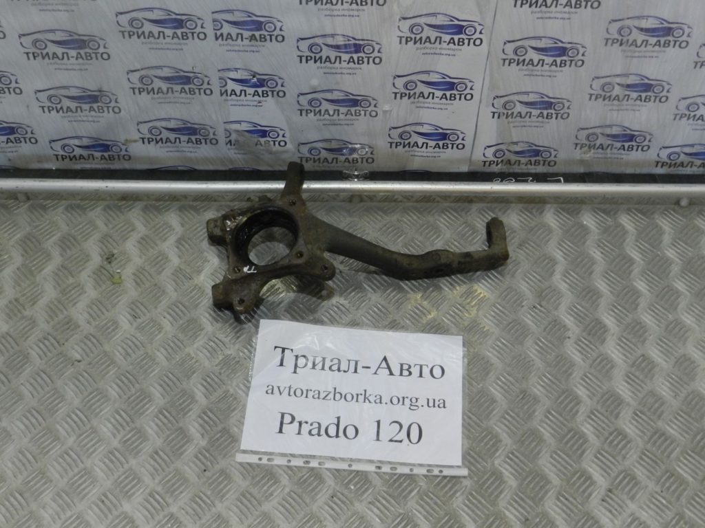 кулак поворотный левый без ступицы Prado 120 2003-2009