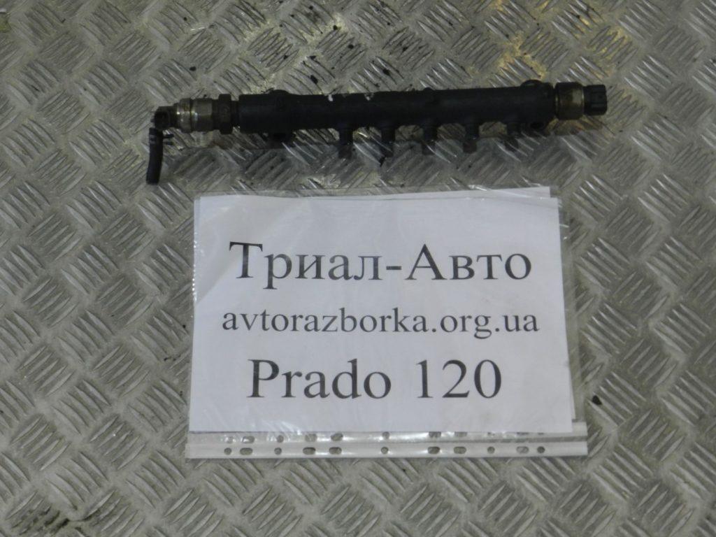 топливная рампа Prado 120 2003-2009 3.0 Disel