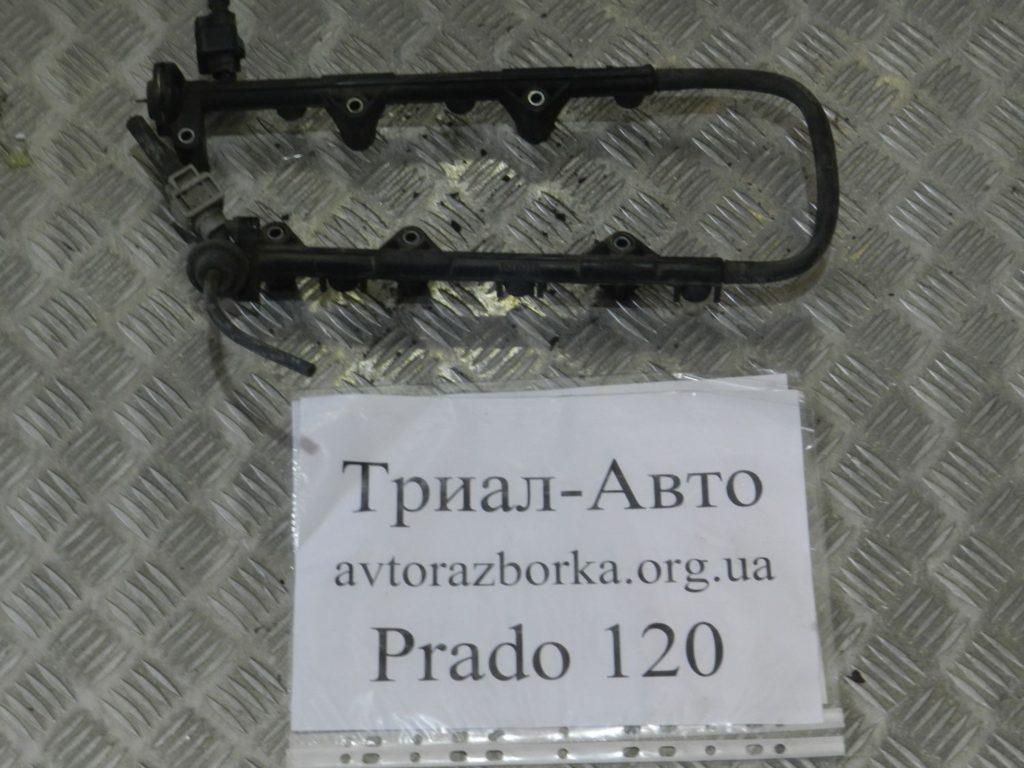 топливная рампа Prado 120 2003-2009
