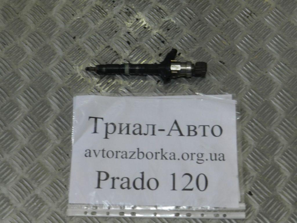 топливная форсунка Prado 120 2003-2009
