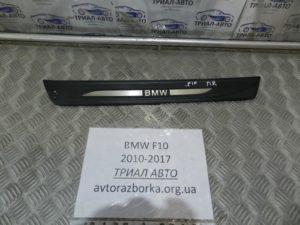 Накладка порога передняя правая на BMW F10-F11