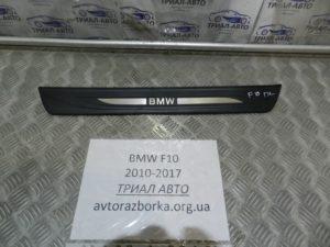 Накладка порога передняя левая на BMW F10-F11