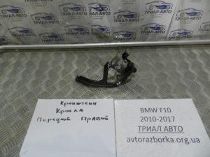 Кронштейн переднего бампера правый на BMW F10-F11