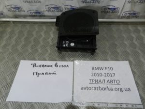 Динамик в пол правый на BMW F10-F11