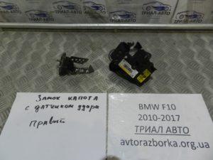 Замок капота правый на BMW F10-F11