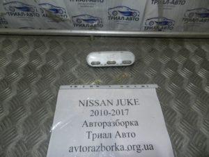 Плафон передний на Juke 2010-2017 г.в.