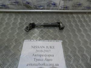 Кардан рулевой на Juke 2010-2017 г.в.