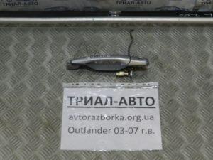 ручка двери внешняя передняя правая Outlander 2003-2007